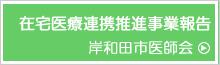 岸和田市 在宅医療推進モデル事業報告