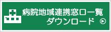 岸和田市の病院地域連携窓口一覧