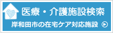 岸和田市医療・介護施設検索ページ
